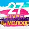 den-molodezhi-v-rossii-1568x882.jpg