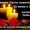 свеча памяти- офлайн.jpg