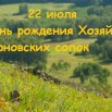 bugotakskie_sopki_03.jpg